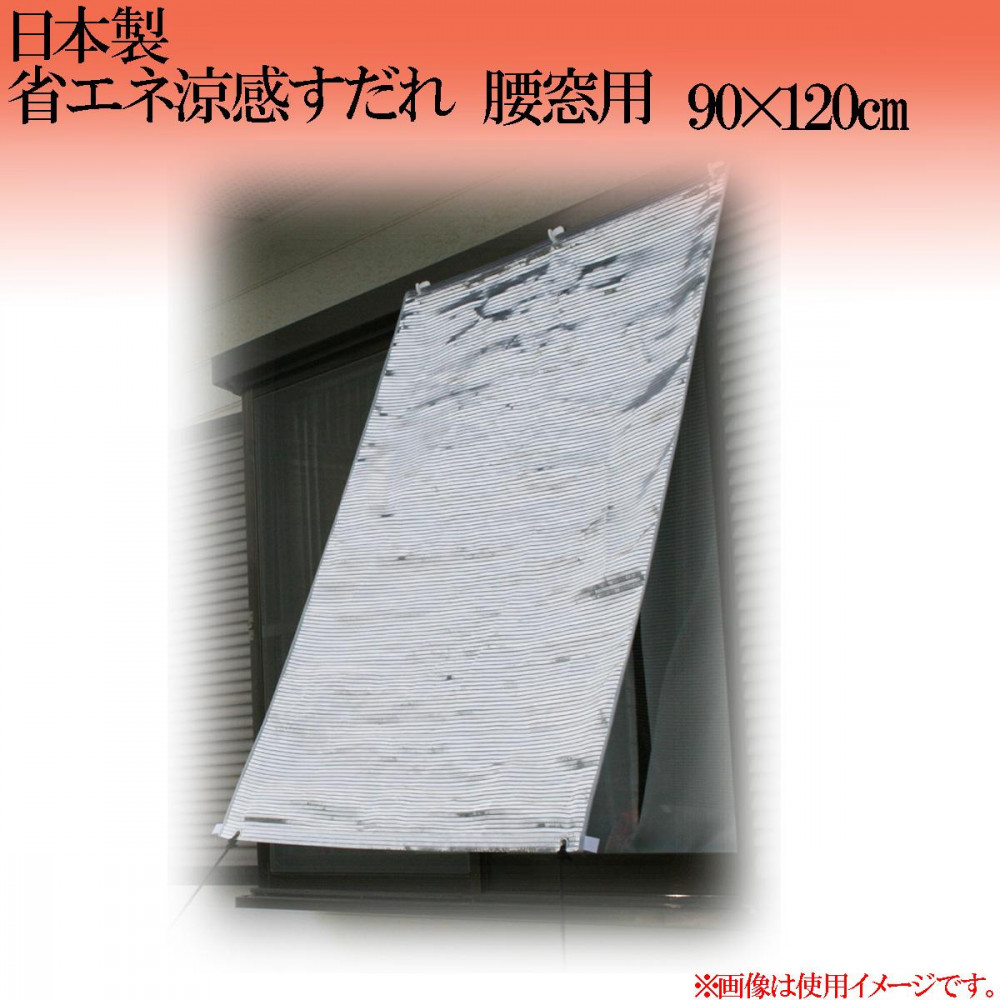 日本製 省エネ涼感すだれ 腰窓用 90×120cm