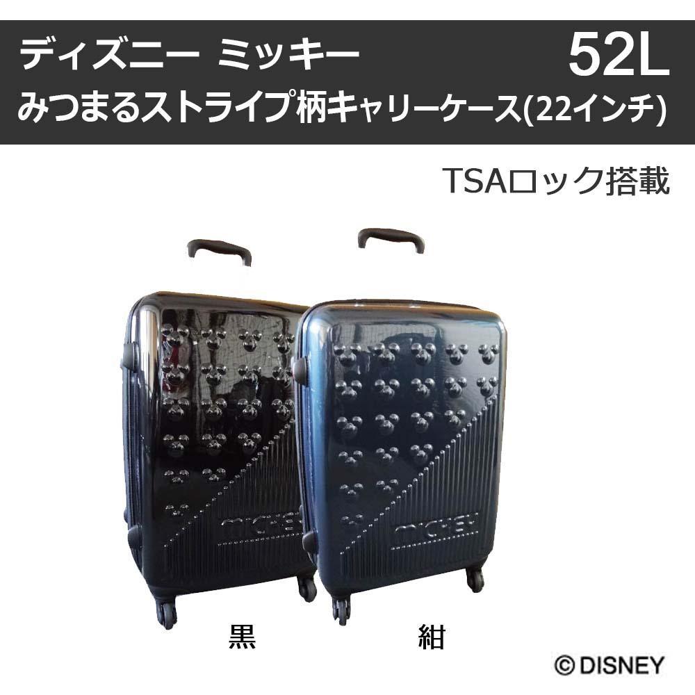 ディズニー ミッキー みつまるストライプ柄キャリーケース(22インチ) 黒・D2010BK-0