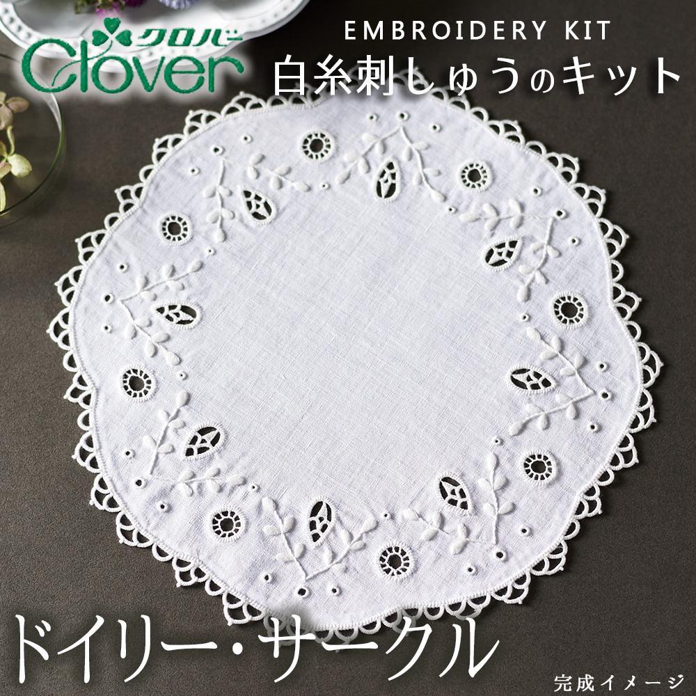 クロバー手芸キット 白糸刺しゅうのキット ドイリー・サークル 61-425
