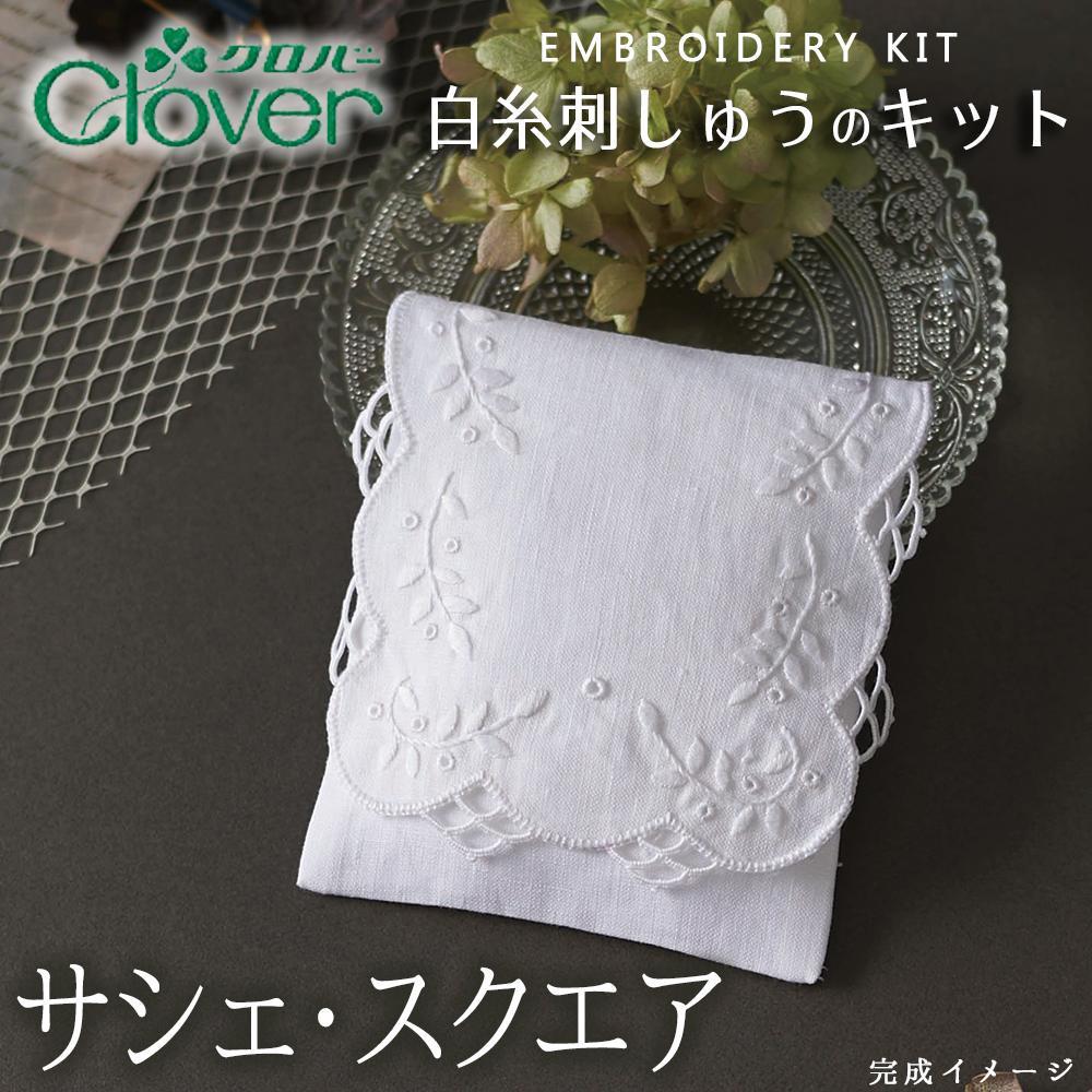 クロバー手芸キット 白糸刺しゅうのキット サシェ・スクエア 61-427