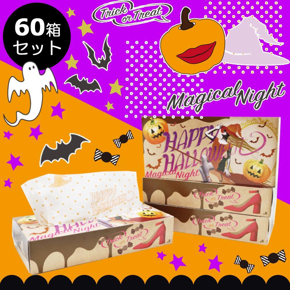 ハロウィン マジカルナイト ティッシュ ギフト 240枚(120組)×60箱セット
