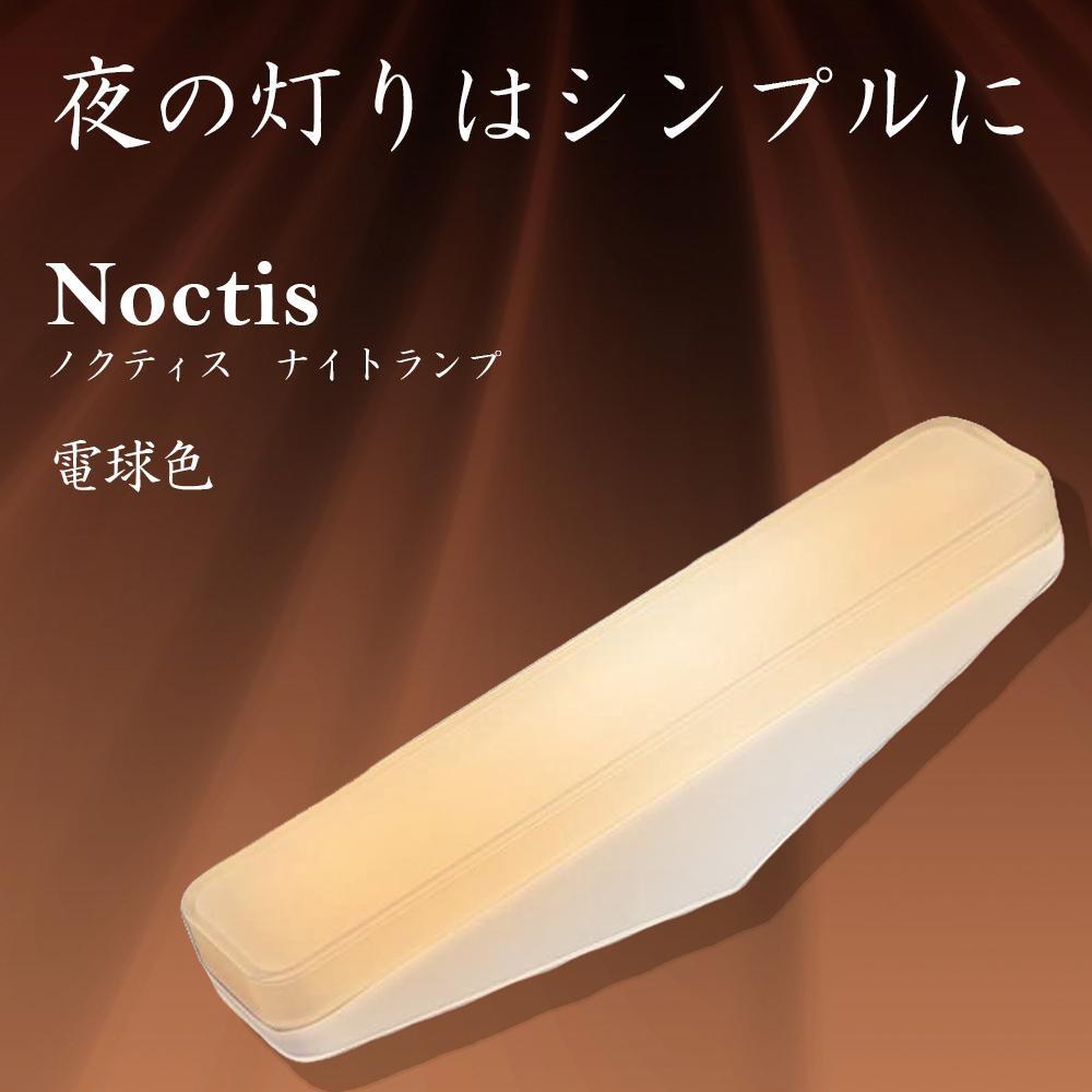 ノクティス ナイトランプ(手元ランプ) 電球色タイプ KL-10329