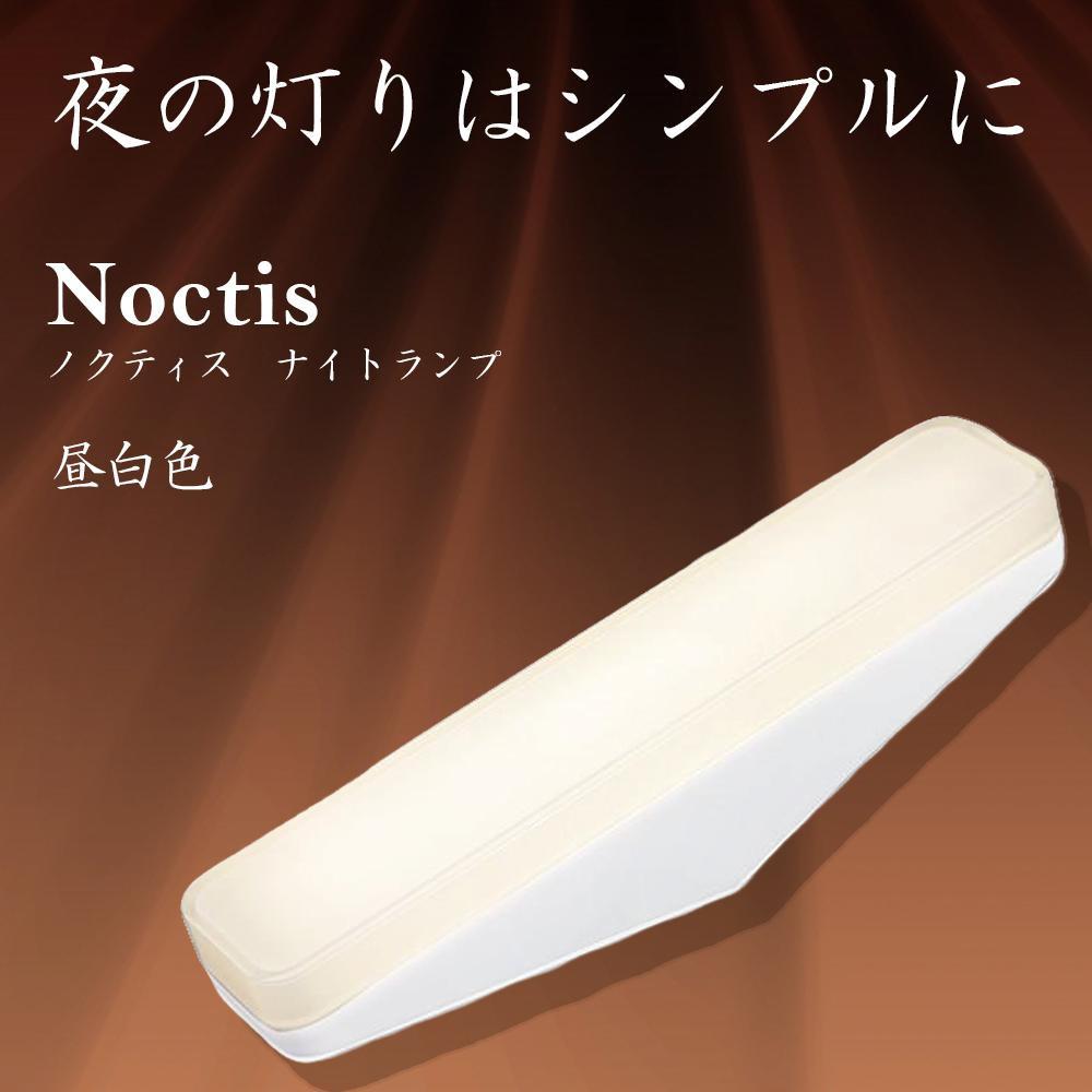 ノクティス ナイトランプ(手元ランプ) 昼白色タイプ KL-10330