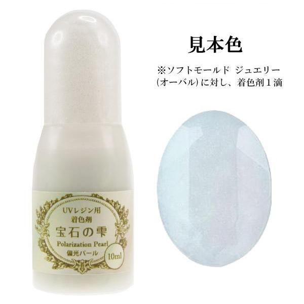 PADICO パジコ UVレジン着色剤 宝石の雫 10ml 偏光パール 3本セット 403235