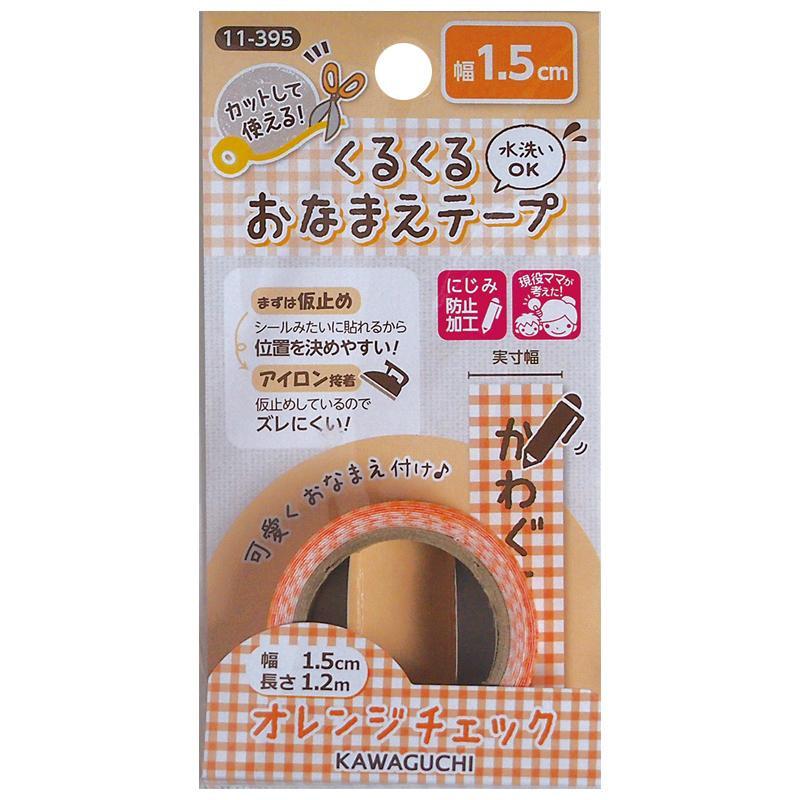 KAWAGUCHI(カワグチ) 手芸用品 くるくるおなまえテープ 1.5cm幅 オレンジチェック 11-395