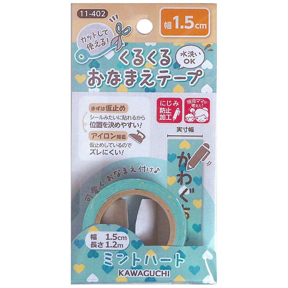 KAWAGUCHI(カワグチ) 手芸用品 くるくるおなまえテープ 1.5cm幅 ミントハート 11-402