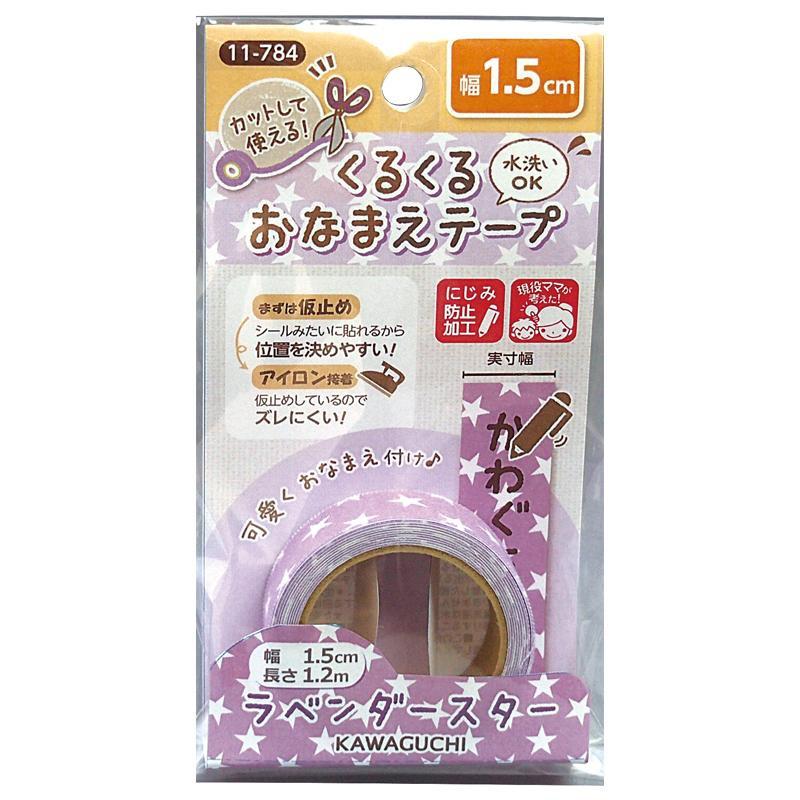 KAWAGUCHI(カワグチ) 手芸用品 くるくるおなまえテープ 1.5cm幅 ラベンダースター 11-784