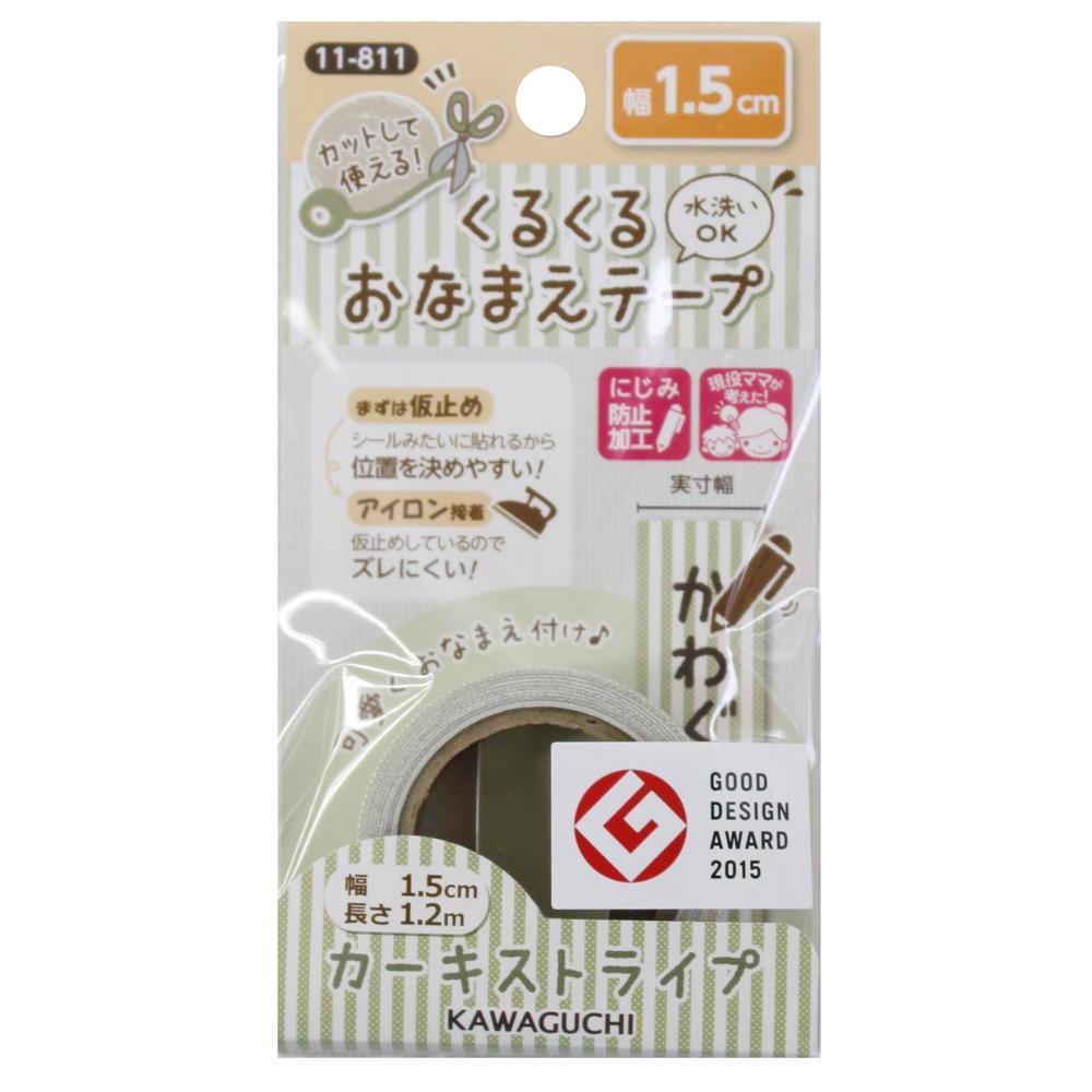 KAWAGUCHI(カワグチ) 手芸用品 くるくるおなまえテープ 1.5cm幅 カーキストライプ 11-811 手芸