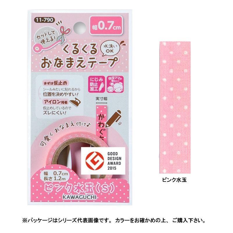 KAWAGUCHI(カワグチ) くるくるおなまえテープ 0.7cm ピンク水玉(S) 11-790