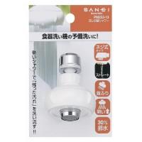 三栄水栓 SANEI 流し切替シャワー PM253-13