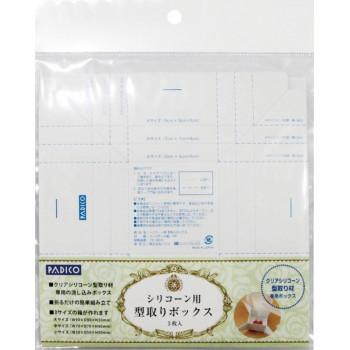 PADICO パジコ シリコーン用型取りボックス 10セット