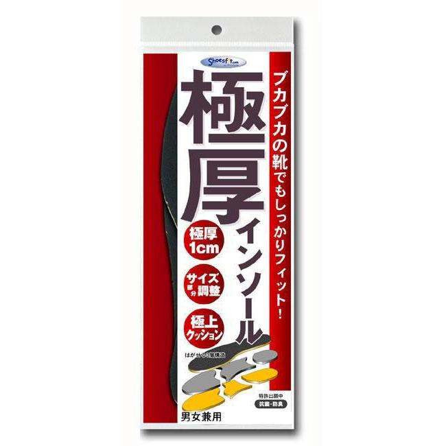 極厚インソール 男女兼用 1足入 M(22〜24.5cm)