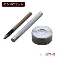 クラフト社 レザークラフト用 金具打具セット カシメ打セット 小 8470-02