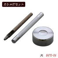 クラフト社 レザークラフト用 金具打具セット カシメ打セット 大 8470-04