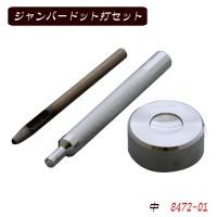 クラフト社 レザークラフト用 金具打具セット ジャンパードット打セット 中 8472-01