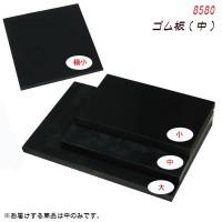 クラフト社 レザークラフト用 ゴム板 中 8580