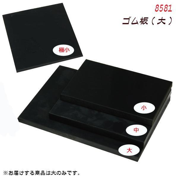 クラフト社 レザークラフト用 ゴム板 大 8581