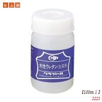 クラフト社 レザークラフト用 仕上剤 水性ウレタン(生革用) 100ml 2223
