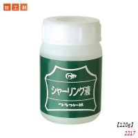 クラフト社 レザークラフト用 加工剤 シャーリング液 120g 2217