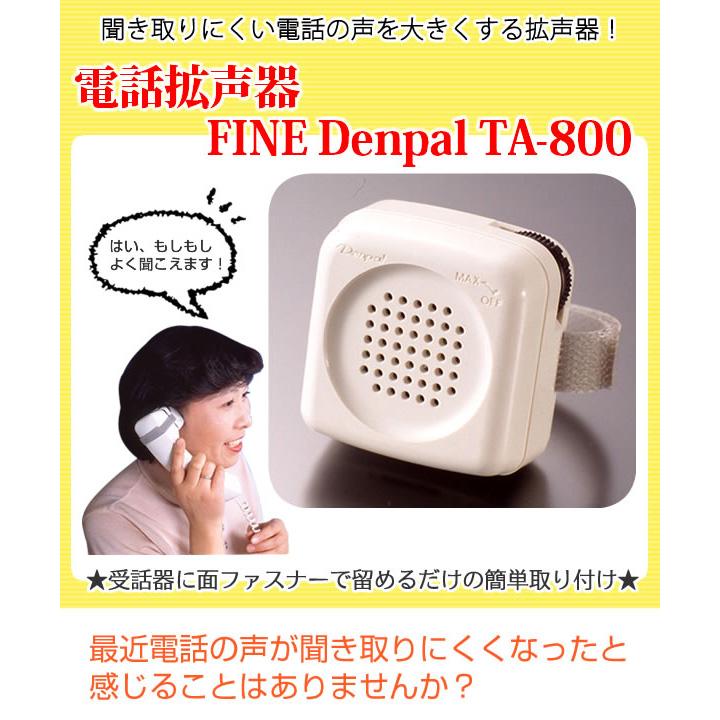 電話拡声器 FINE Denpal(ファインデンパル) TA-800