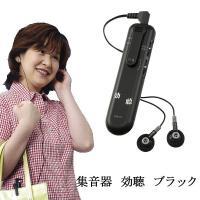 集音器 効聴 KR-77