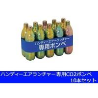 ハンディーエアランチャー 専用CO2ボンベ 10本入 FJK10022