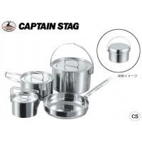 CAPTAIN STAG キャプテンスタッグ ラグナ ステンレスクッカーLセット M-5504