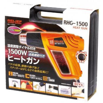 87050 RELIFE(リリーフ) RHG-1500 温度調整ダイヤル付き 1500W ヒートガン