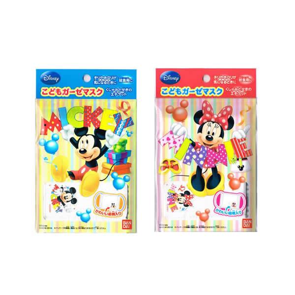 No.901 ディズニー キャラクターガーゼマスク 子供用 ミッキー・ミニー 20袋 ミッキー