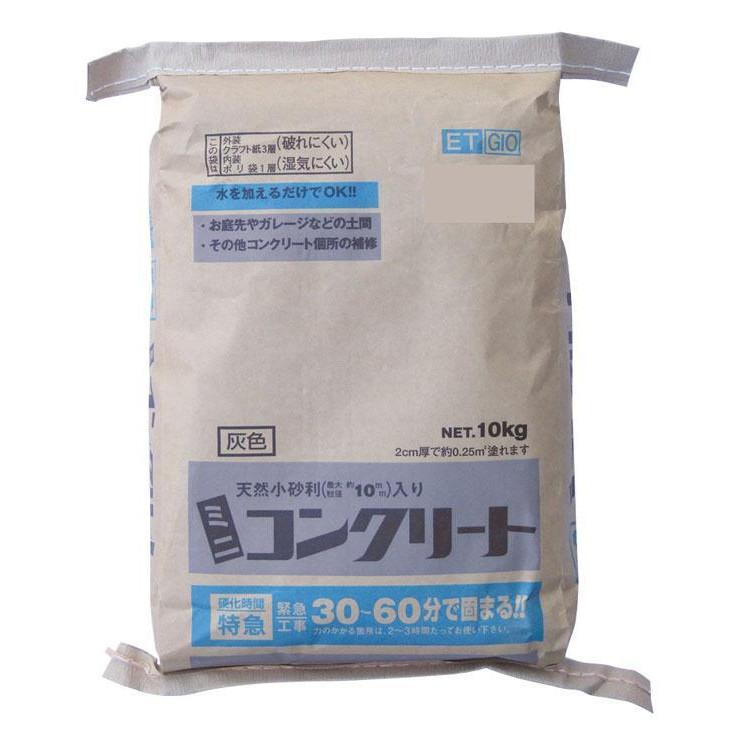 ミニコンクリート 特急・10kg 2袋セット