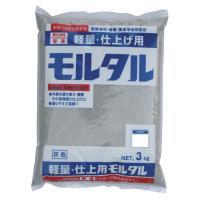 軽量・仕上げ用モルタル 3kg 6袋セット