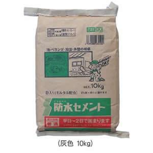 防水セメント 灰色・10kg 2袋セット