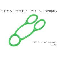 モビバン ロコモビ グリーン・DVD無し 硬さやわらかめ RMO003