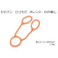 モビバン ロコモビ オレンジ・DVD無し 硬さふつう RMO004