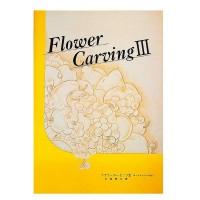 クラフト社 Textbooks 図案集 フラワーカービングIII 三島和久著 36P 6237-03