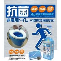 抗菌ヤシレット 10年保存・抗菌非常用トイレ(汚物袋付き)10回 BR-908