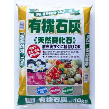 あかぎ園芸 粉末有機石灰 10K 4袋 (4939091571013)