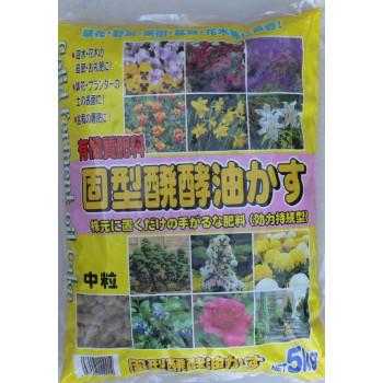 あかぎ園芸 固型醗酵油かす 5K 4袋 (4939091110014)