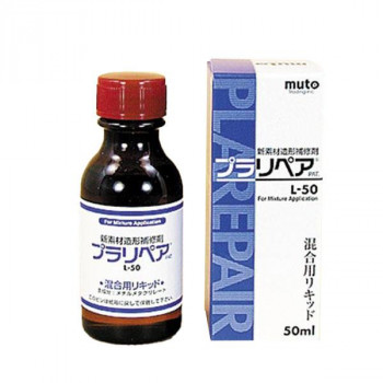 造形補修剤 プラリペア(R) リキッド(液) 50ml L-50