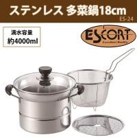 エスコート ステンレス 多菜鍋18cm ES-24