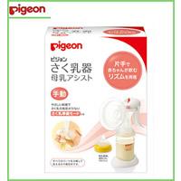 Pigeon(ピジョン)さく乳器 母乳アシスト 手動 00748