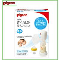 Pigeon(ピジョン)さく乳器 母乳アシスト 電動 00749