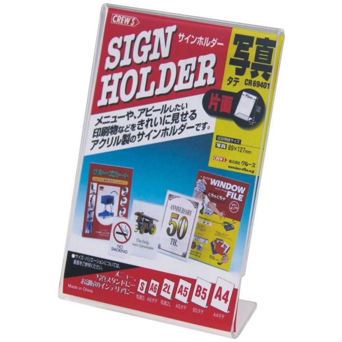 サインホルダー片面用写真サイズ 12セット CR69401