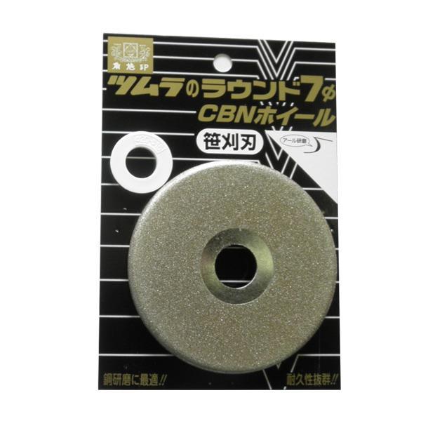 ツムラ ラウンド7φCBNホイール(笹刈刃用)