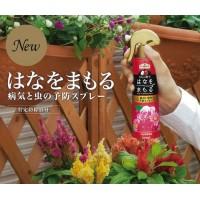 アース製薬 アースガーデン りんご酢ではなをまもる 病気と虫の予防スプレー 250ml×4本セット
