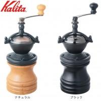 Kalita(カリタ) 手挽きコーヒーミル ラウンドスリムミル ナチュラル・42118