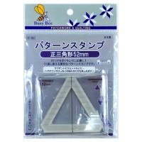 KAWAGUCHI(カワグチ) パッチワーク用品 パターンスタンプ 正三角形 52mm 80-858