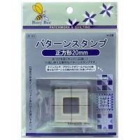 KAWAGUCHI(カワグチ) パッチワーク用品 パターンスタンプ 正方形 20mm 80-851