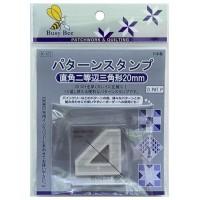 KAWAGUCHI(カワグチ) パッチワーク用品 パターンスタンプ 直角二等辺三角形 20mm 80-852