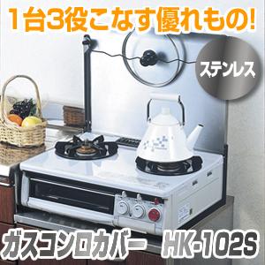 ガスコンロカバー HK-102S